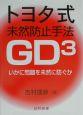 トヨタ式未然防止手法GD3