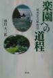 楽園への道程 植木屋次郎物語