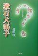 漱石犬張子