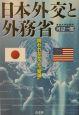 日本外交と外務省