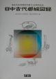 日中古代都城図録<改訂版> 奈良文化財研究所創立50周年記念