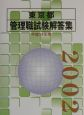東京都管理職試験解答集 平成14年度