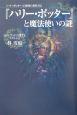 『ハリー・ポッター』と魔法使いの謎 『ハリー・ポッター』の秘密の教科書2