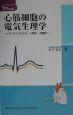 心筋細胞の電気生理学 イオンチャネルから,心電図,不整脈へ