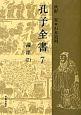 孔子全書 論語 (7)