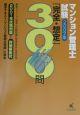 マンション管理士試験「完全・想定」300問 2002年