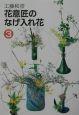 花意匠のなげ入れ花 (3)