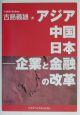 アジア中国日本ー企業と金融の改革