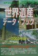 世界遺産データ・ブック 2003年版