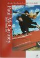 ポール・マッカートニー新たなる飛翔 Driving USA tour 2002