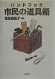 ハンドブック市民の道具箱