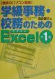 学級事務・校務のためのExcel