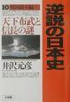 逆説の日本史 戦国覇王編 (10)