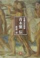 悲劇の洋画家青木繁伝