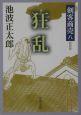 剣客商売 狂乱 (8)