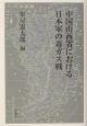 中国山西省における日本軍の毒ガス戦