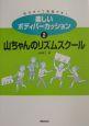 楽しいボディパーカッション 山ちゃんのリズムスクール 体がすべて楽器です!(2)