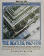 ザ・ビートルズ1967~1970