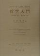 ハイデッガー全集 27 第2部門 講義 哲学入門