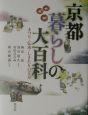 京都暮らしの大百科