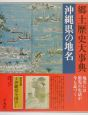 沖縄県の地名