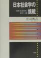 日本社会学の挑戦 〈変革〉を読み解く研究と文献