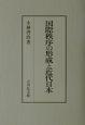 国際秩序の形成と近代日本