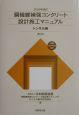ROM付鋼繊維補強コンクリート設計施工マニュアル トンネル編 第2版