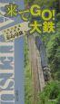 来てgo!大鉄 大井川鉄道各駅停車ぶらり旅