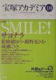 宝塚アカデミア 特集:Smile!サヨナラ絵麻緒ゆう・紺野まひる・成瀬こうき (18)