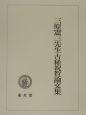 三原憲三先生古稀祝賀論文集