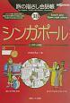 旅の指さし会話帳 シンガポール シンガポール英語 (38)