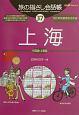 旅の指さし会話帳 上海 中国語・上海語 (37)