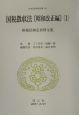 日本立法資料全集 国税徴収法 (151)