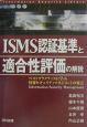 ISMS認証基準と適合性評価の解説