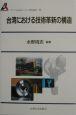 台湾における技術革新の構造