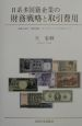 日系多国籍企業の財務戦略と取引費用