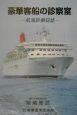豪華客船の診察室 航海診療日誌