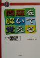 CD付問題を解いて覚える中国語