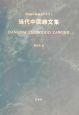 当代中国雑文集 中国語中級講読テキスト