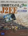 12時間でわかるJ2EE実践ガイド J2EE & BEA WebLogic Serve