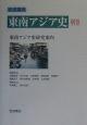 岩波講座東南アジア史 東南アジア史研究案内 第10巻
