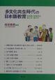 多文化共生時代の日本語教育