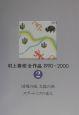 村上春樹全作品 1990~2000 国境の南、太陽の西 (2)