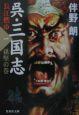 呉・三国志 長江燃ゆ(1)