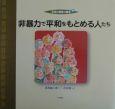 平和と戦争の絵本 非暴力で平和をもとめる人たち (4)