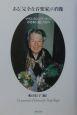 ある「完全な音楽家」の肖像 マダム・ピュイグ=ロジェが日本に遺したもの