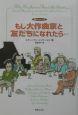 もし大作曲家と友だちになれたら・・・ 音楽タイムトラベル