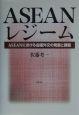 ASEANレジーム