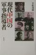 現代中国の軍事指導者